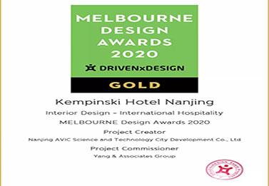 YANG设计集团:南京凯宾斯基酒店荣获2020 Melbourne Design Awards金奖