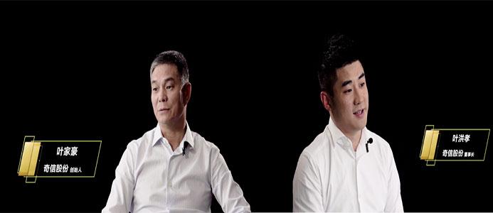 继往开来:与深圳特区共成长 看奇信两代人如何坚守创新精神?