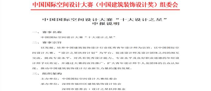 """关于中国国际空间设计大赛""""十大设计之星""""的申报说明"""