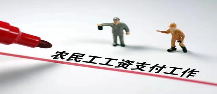 人社部等十部门印发《工程建设领域农民工工资专用账户管理暂行办法》!