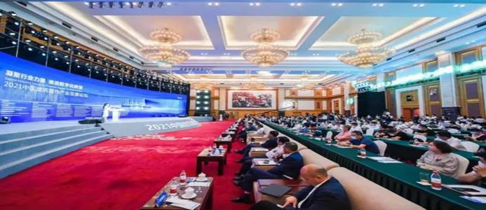 凝聚行业力量 推动装饰产业数字化转型——2021中国建筑装饰产业发展论坛圆满举办